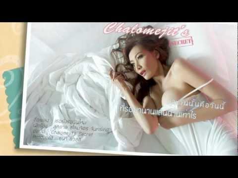 ชโลมจิต - เพลง - เธอยังรอฉันไหม ศิลปิน - ลูกตาล ชโลมจิตร จันทร์เกตุ อัลบั้ม - Cholomejit's Secret Digital Download *1238175.