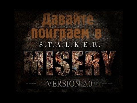 Давайте поиграем в Misery 2.0