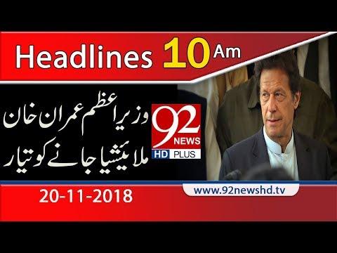 News Headlines | 10:00 AM | 20 Nov 2018 | Headlines | 92NewsHD