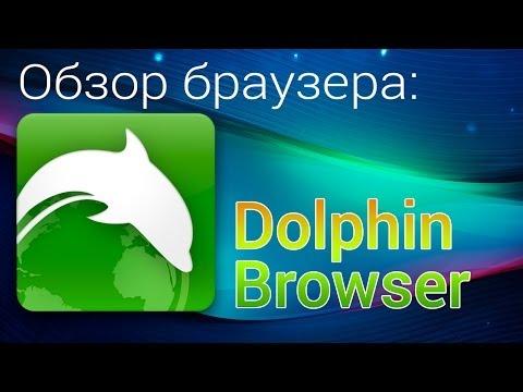 Дельфин Браузер Для Андроид