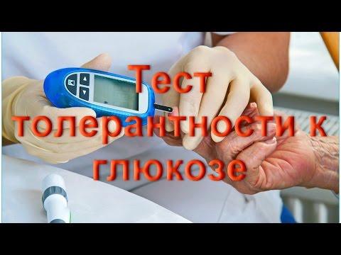 Тест толерантности к глюкозе