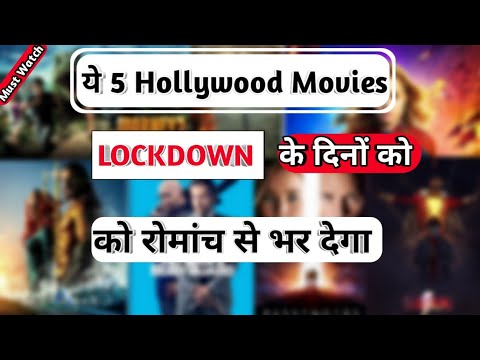 Top 5 Best Hollywood movies must watch in LockDown||Best Hollywood movies hindi Dubbed||2020 Movies