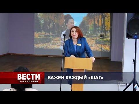 Вести Барановичи 19 февраля 2021.
