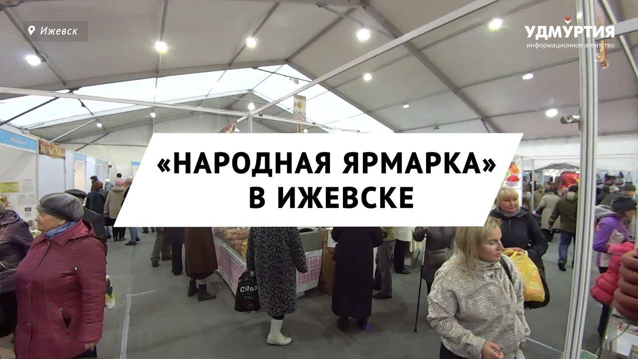 «Народная ярмарка» в Ижевске