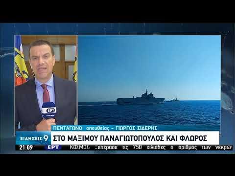 Ελληνογαλλική άσκηση | Αιφνιδίασε και ενόχλησε την Άγκυρα | 13/08/2020 | ΕΡΤ