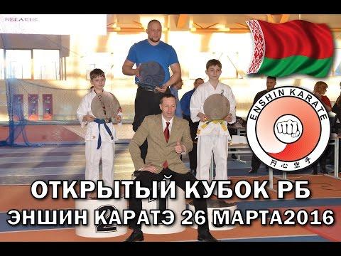 Кубок Республики Беларусь по Эншин каратэ 2016