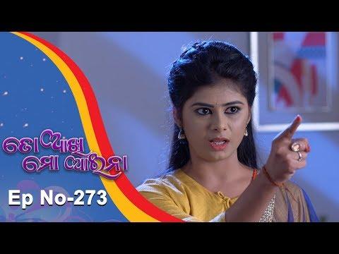 Video To Akhi Mo Aaina | Full Ep 273 | 14th Nov 2018 | Odia Serial - TarangTV download in MP3, 3GP, MP4, WEBM, AVI, FLV January 2017