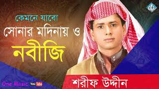 Video Kemne Jabo Sonar Modinay | Sharif Uddin | Islamic Song | Bangla Gojol MP3, 3GP, MP4, WEBM, AVI, FLV September 2018