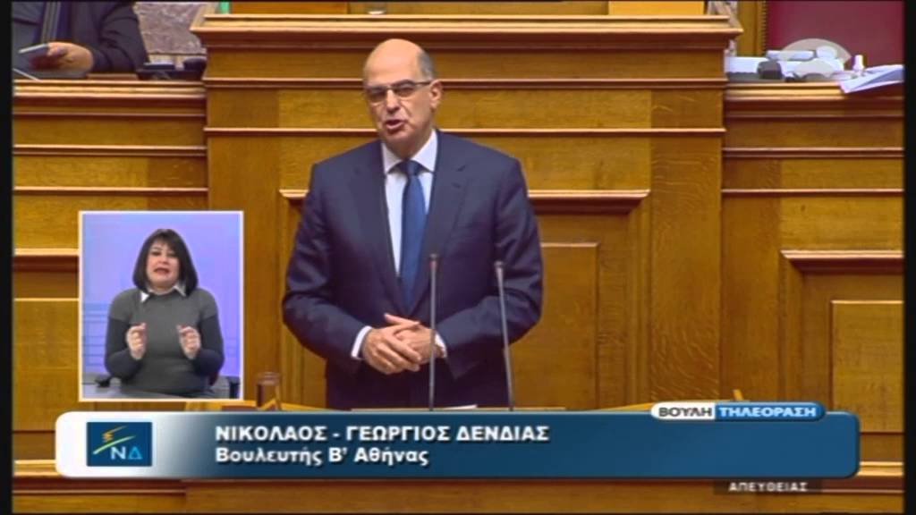 Προϋπολογισμός 2016: Ν.Δένδιας (Νέα Δημοκρατία) (03/12/2015)