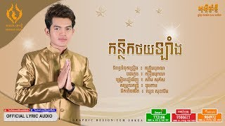 Khmer Travel - Town CD Vol