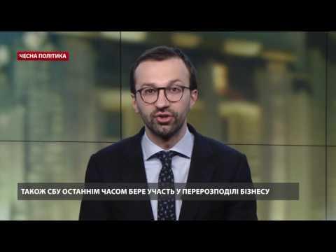Видеоблог Лещенко на 24 канале: СБУ на службе Порошенко