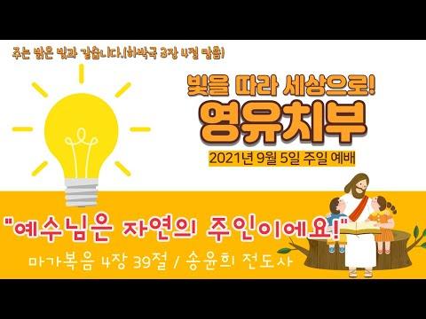 """2021년 9월 5일 차세대온라인예배 - 영유치부 """"예수님은 자연의 주인이에요!"""""""