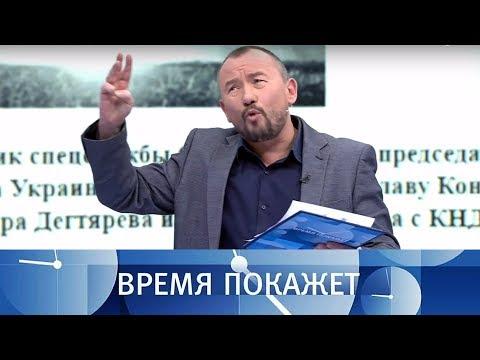 Украина под подозрением Время покажет. Выпуск от 17.04.2018 - DomaVideo.Ru