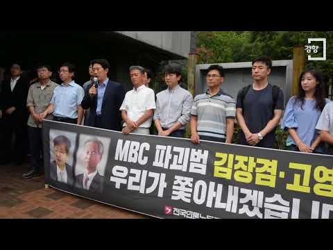 [경향신문] MBC 노조, 김장겸·고영주 고발...24일 총파업 투표 (видео)