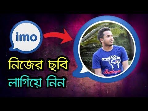 ইমোর লোগো পরিবর্তন করে নিজের ছবি লাগিয়ে নিন ! How to change imo icon Photo Bangla Tutorial