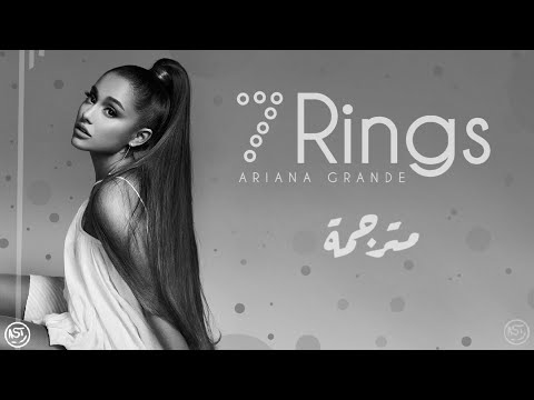 Ariana Grande - 7 Rings | Lyrics Video | مترجمة