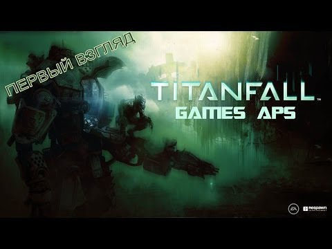 TitanFall - Первый взгляд от Games APS | arcchar & kakakyjla
