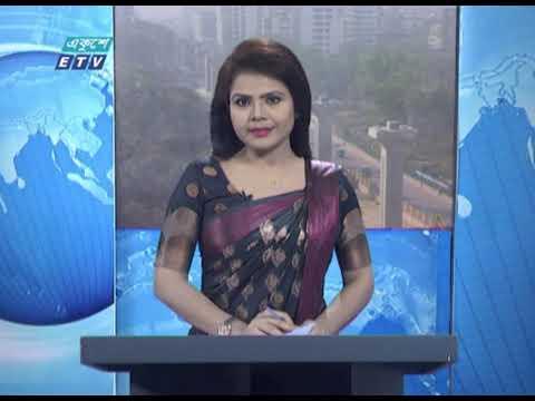 09 AM News || সকাল ০৯ টার সংবাদ || 28 February 2020 || ETV News