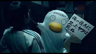 Video 映画『銀魂』TVCM15秒(エリザベス編)【HD】2017年7月14日(金)公開 MP3, 3GP, MP4, WEBM, AVI, FLV Juni 2018