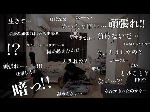 , title : 'アラウンドザ天竺「初恋撃沈同窓会」MV'