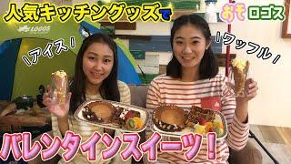 【バレンタイン】新商品のキッチングッズを使って簡単スイーツ作り!【おそロゴス#36】