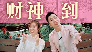 Download Lagu 2018 Queenzy 莊群施 (M-Girls) & Tedd 曾国辉 《财神到》 今年你最好 You Are The Best! [2018 CNY Official MV] Mp3