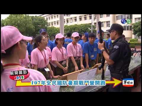 1分鐘新聞翦影-107年全民國防教育暑期戰鬥營開跑