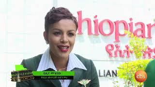 ኢትዮ ቢዝነስ (ስራ ፈጣሪዎች እና የኢትዮጵያ አየር መንገድ)/Ethio Business Job Creationists and Ethiopian Air Lines