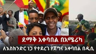 WATCH: Welcoming Eskinder Nega at the Washington DC Dulles Airport |  እስክንድር ነጋ ዋሽንግተን ዲሲ ሲገባ