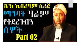 ማግባት ሃራም የተደረጉብን ሰዎች | Part 02 | Magbat Haram Yetederegubin Sewoc ~ Sheikh Ibrahim Siraj