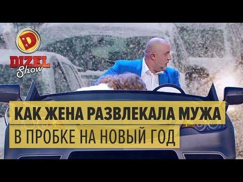 Типичная пробка в Киеве в новогодний вечер – Дизель Шоу – новогодний выпуск, 31.12 (видео)