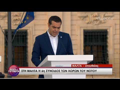 Η ομιλία του Α. Τσίπρα στην 6η Σύνοδο των Χωρών του Νότου στη Μάλτα | 14/06/2019 | ΕΡΤ