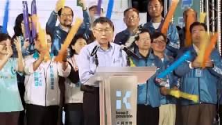 【你的一票,決定臺灣的歷史!】1118 光榮城市園遊會/柯文哲北門演說全記錄