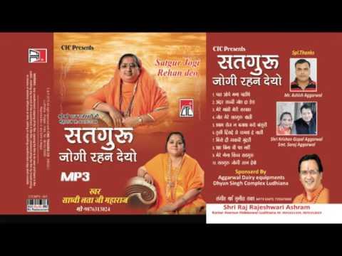 shah bina pat nahi guru bina gat nahi sangat payi pukardi guru bedi banne la deve sare sansaar di