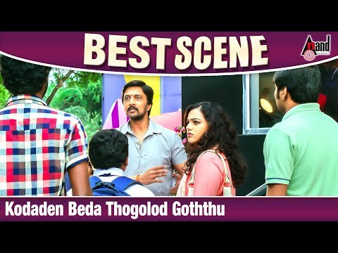 Video Kodaden Beda Thogolod Goththu | Kotigobba - 2 Comedy | Chikkanna | Kichcha Sudeepa | Nithya Menan download in MP3, 3GP, MP4, WEBM, AVI, FLV January 2017