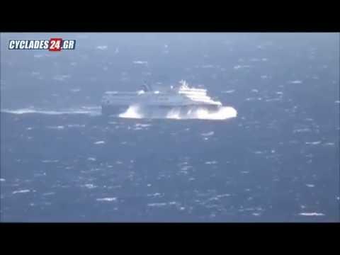 Αντιμέτωπο με τεράστια κύματα το πλοίο SuperFerry στο στενό Τήνου - Μυκόνου