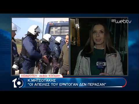 Κ.Μητσοτάκης: «Είναι υποχρέωση μου να περιφρουρήσω την ακεραιότητα της χώρας μου» | 03/03/2020 | ΕΡΤ