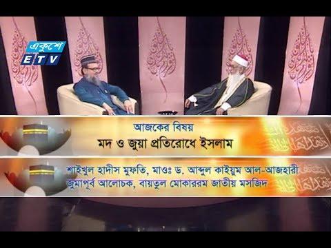 Islami Jigghasa || ইসলামে পারিবারিক ব্যবস্থাপনা || 04 October 2019 || ETV Religion