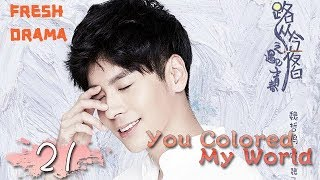 Video You Colored My World【路从今夜白之遇见青春  21】  ——Chen Ruoxuan、An Yuexi | Welcome to subscribe Fresh Drama MP3, 3GP, MP4, WEBM, AVI, FLV Desember 2018