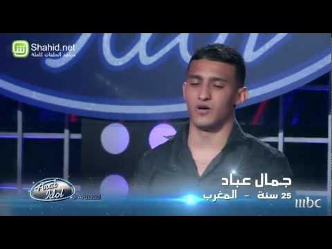 Arab Idol - تجارب الاداء - جمال عباد