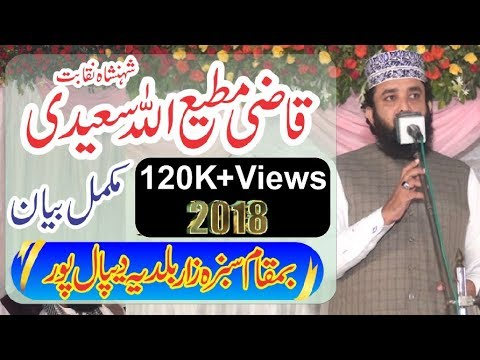 Video Qazi Matiullah Saeedi 2018 Sabza zar baldia Depalpur download in MP3, 3GP, MP4, WEBM, AVI, FLV January 2017