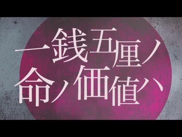 怪人二十面奏 / 「一銭五厘丿命丿価値ハ」リリックビデオ