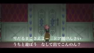 雪だるまつくろう 広島弁ver アナと雪の女王