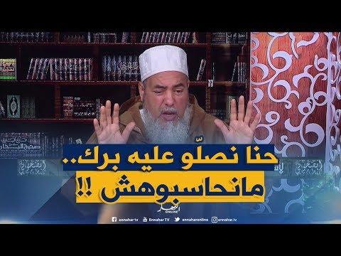 insahouni cheikh c hams eddine pour site