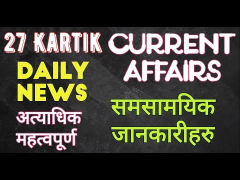 (Current Affairs loksewa Nepal #33|27 Kartik 2075 |समसामयिक| Smartgk |13 november 2018 - Duration: 10 minutes.)