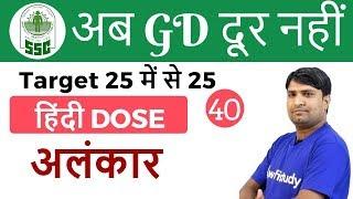 8:30 PM - SSC GD 2018 | Hindi by Ganesh Sir | Alankar (अलंकार)