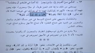 Ali BAĞCI-Katru'n-Neda Dersleri 049