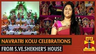 Navaratri Kolu Celebrations from S.Ve.Shekher's House - Thanthi TV