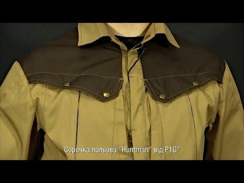 """Експрес огляд Сорочки польової """"Huntman"""" від P1G®"""
