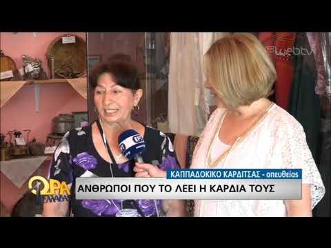 Το όμορφο μουσείο του Καππαδοκικού Καρδίτσας! | 20/06/2019 | ΕΡΤ
